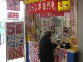 2018.04.27 JR天王寺駅構内1階宝くじ売場