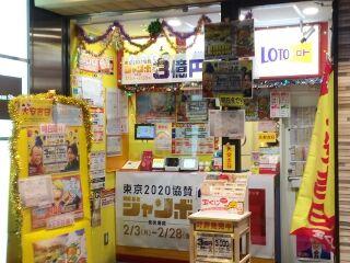 2020.2.27 JR大阪駅桜橋口(西口)宝くじ売場