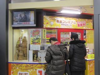 2017.12.07 JR大阪駅御堂筋口(東口)宝くじ売場