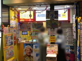 2019.7.20 JR大阪駅桜橋口(西口)宝くじ売場