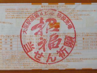 大阪駅前第四ビル特設売場・招福当選祈願スタンプ