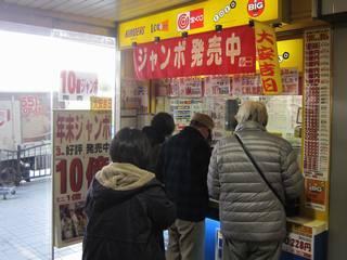 2016.12.5 JR天王寺駅構内1階宝くじ売場