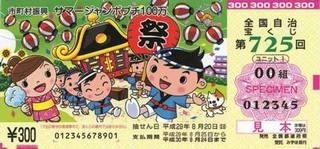 第725回全国自冶宝くじ「サマージャンボプチ100万円」