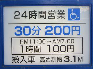 シティーウォーク大阪・ホテル近鉄・ホテル京阪駐車場(USJ)