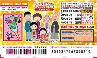 2414回「ちびまる子ちゃんスクラッチお正月編