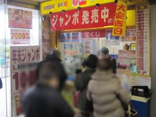 2018.12.13 JR天王寺駅構内1階宝くじ売場