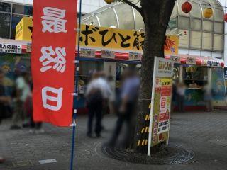 2019.8.2 大阪駅前第四ビル特設売場