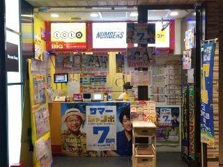 2019.7.2 JR大阪駅桜橋口(西口)宝くじ売場