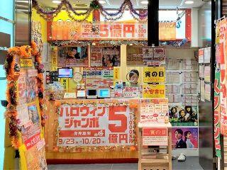 2020.10.14 JR大阪駅桜橋口(西口)宝くじ売場