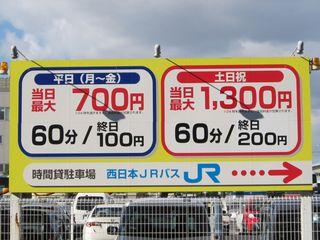 西日本JRバス安治川駐車(USJ)