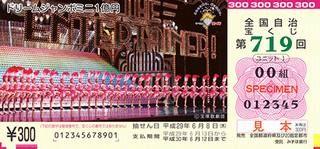 第719回全国自治宝くじ「ドリームジャンボミニ1億円」