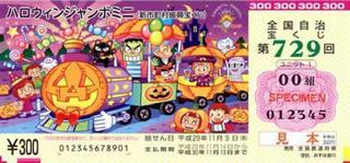 第729回全国自冶宝くじ「ハロウィンジャンボミニ5000万円」