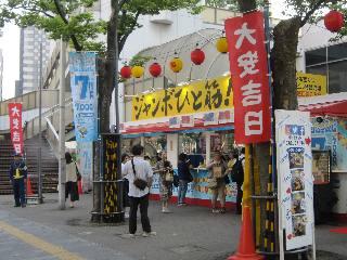 2018.07.18 大阪駅前第四ビル特設売場