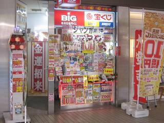 2017.12.07 大阪駅前第二ビルラッキーセンター