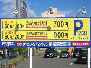 マイパーキング桜島駐車場 (USJ)