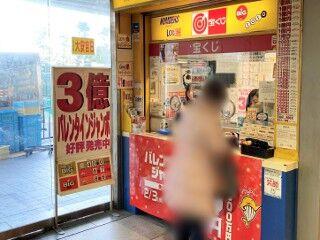 2021.2.5 JR天王寺駅構内1階宝くじ売場
