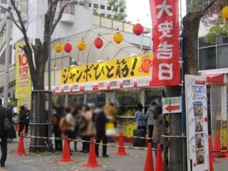 2018.12.7 大阪駅前第四ビル特設売場