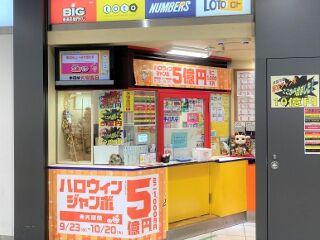 2020.10.14 JR大阪駅御堂筋口(東口)宝くじ売場
