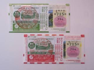 2017年グリーンジャンボ宝くじ「大阪駅前第四ビル特設売場」スタンプ