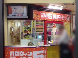 2019.10.1 JR大阪駅御堂筋口(東口)宝くじ売場