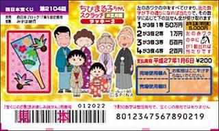 2104回「ちびまる子ちゃんスクラッチお正月編