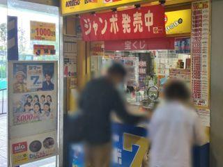 2019.7.2 JR天王寺駅構内1階宝くじ売場