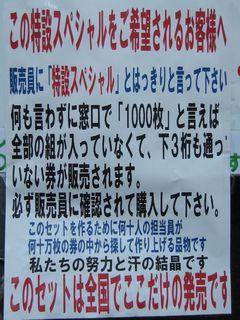 大阪駅前第四ビル特設売場 特設スペシャル