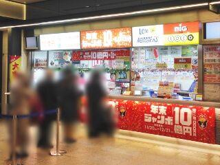 2019.11.22 南海難波駅構内1階宝くじ売場