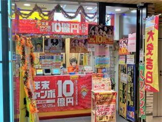 2020.12.10 JR大阪駅桜橋口(西口)宝くじ売場