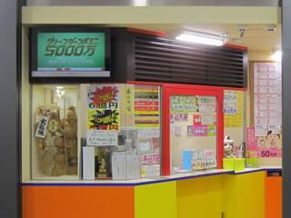 2017.3.1 JR大阪駅御堂筋口(東口)宝くじ売場