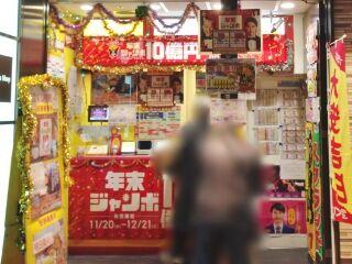 2019.12.9 JR大阪駅桜橋口(西口)宝くじ売場