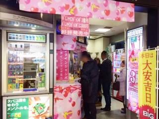 2018.02.20 神戸交通センタービル宝くじ売場