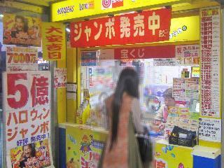 2018.10.17 JR天王寺駅構内1階宝くじ売場