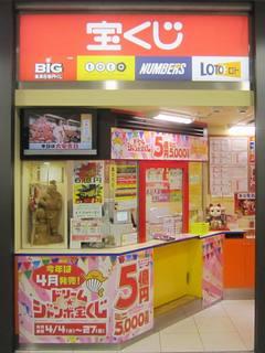 2018.04.18 JR大阪駅御堂筋口(東口)宝くじ売場