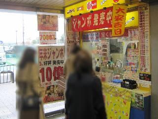 2018.11.21 JR天王寺駅構内1階宝くじ売場