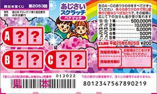 2053あじさいスクラッチ(西日本宝くじ)