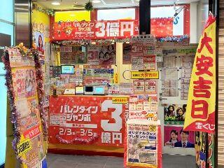 2021.2.16 JR大阪駅桜橋口(西口)宝くじ売場