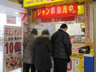 2017.12.07 JR天王寺駅構内1階宝くじ売場