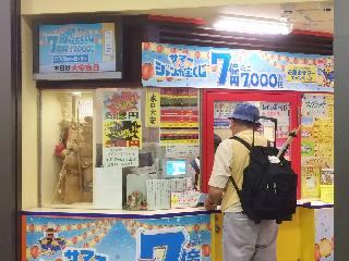2018.07.30 JR大阪駅御堂筋口(東口)宝くじ売場