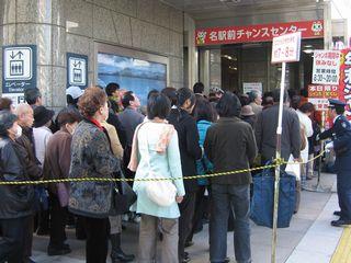 2009年12月22日名古屋駅前チャンスセンター01