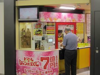 2017.5.10 JR大阪駅御堂筋口(東口)宝くじ売場