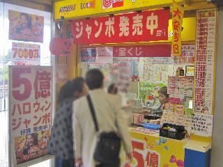 2018.10.1 JR天王寺駅構内1階宝くじ売場