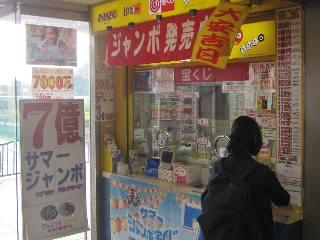 2018.07.18 JR天王寺駅構内1階宝くじ売場