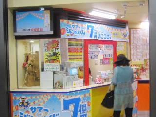 2018.07.18 JR大阪駅御堂筋口(東口)宝くじ売場