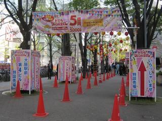 2018.04.04 大阪駅前第四ビル特設売場