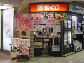 2017.6.1 阪神三宮駅地下宝くじ売場
