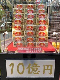 2020.11.28 大阪駅前第四ビル特設売場 10億円