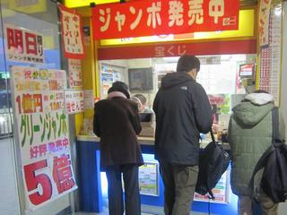 2017.3.16 JR天王寺駅構内1階宝くじ売場