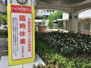 2020.5.12 大阪駅前第四ビル特設売場