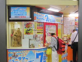 2018.07.24 JR大阪駅御堂筋口(東口)宝くじ売場